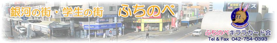 ふちのべキララカード会公式ホームページタイトル